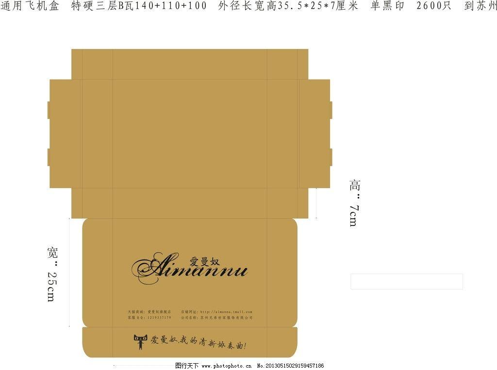 飞机盒平面印刷设计案图片
