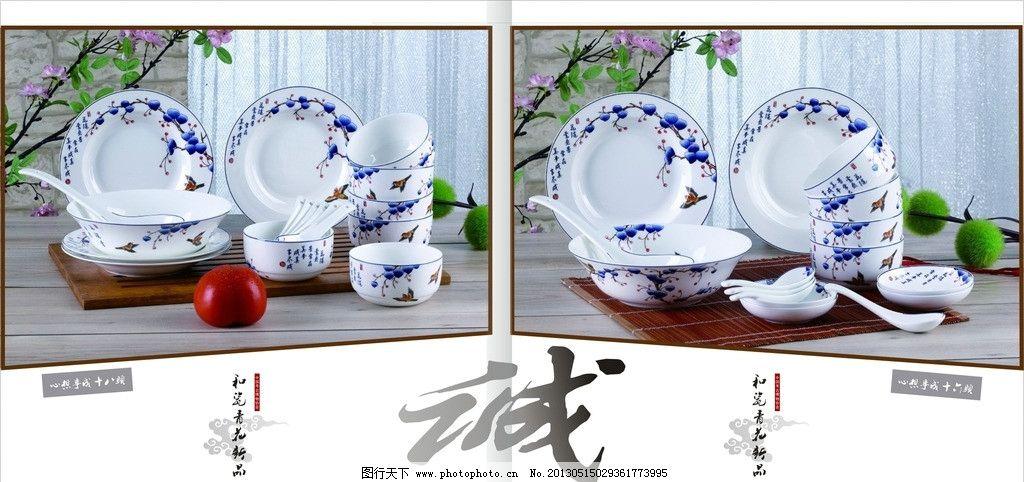 陶瓷 画册 平面图        高档 古典 中国风 高清 素材 排版 茶具 茶