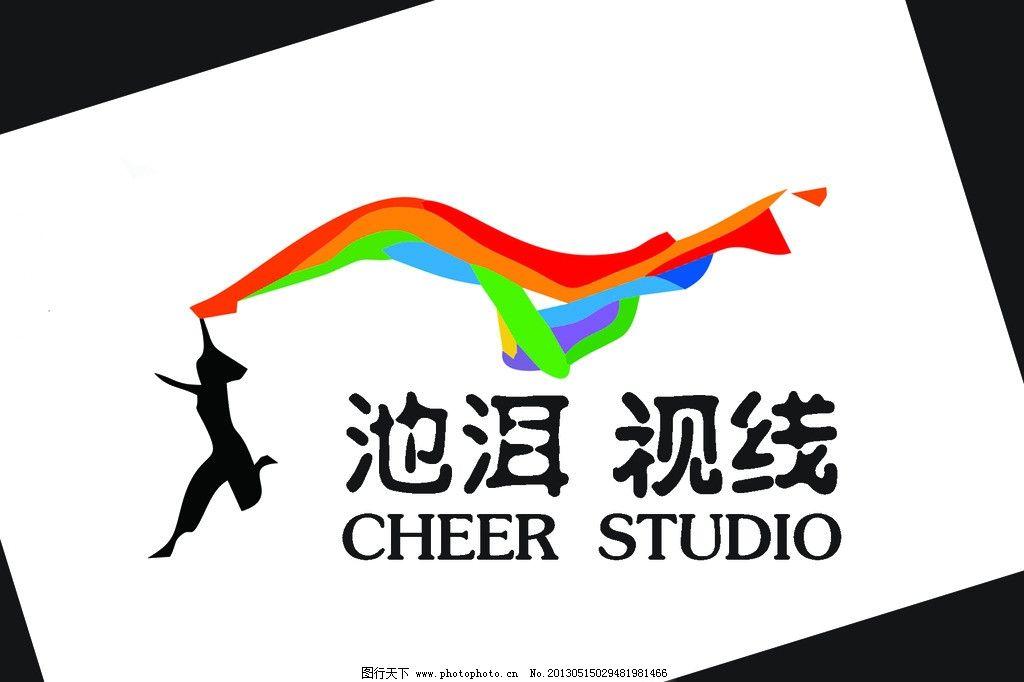 摄影工作室logo 摄影 工作室 池洱 视线      标志设计 广告设计模板