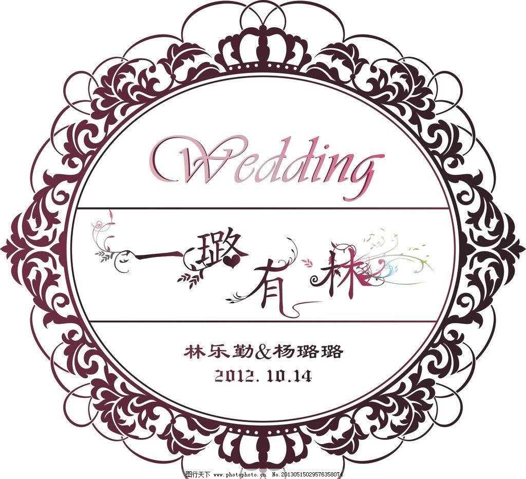 婚礼logo 主题 婚庆 字体设计 圆框 爱情 广告设计 矢量