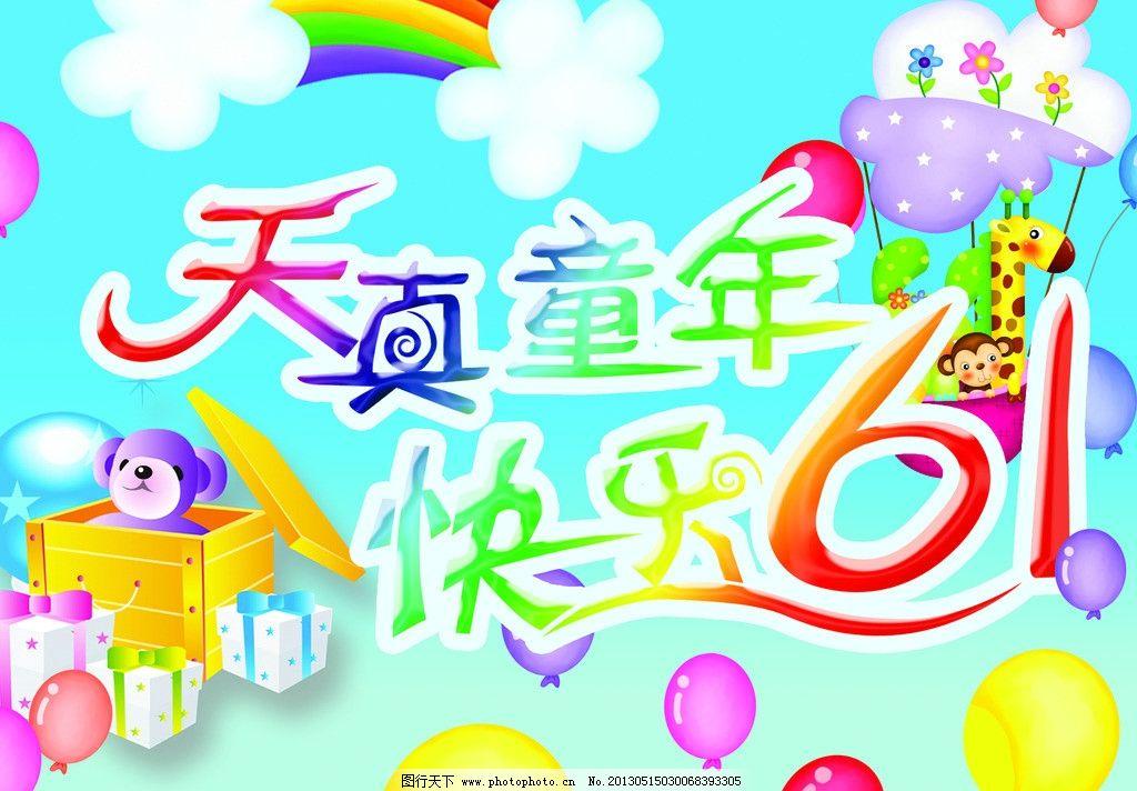 六一素材 兒童節 六一 卡通 禮品盒 打開禮品 氣球 熱氣球 彩虹 海報