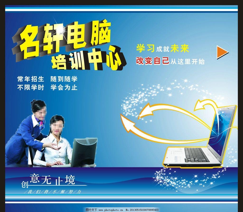 电脑培训学校 电脑学校 分类广告 电脑培训宣传单 dm宣传单 广告设计