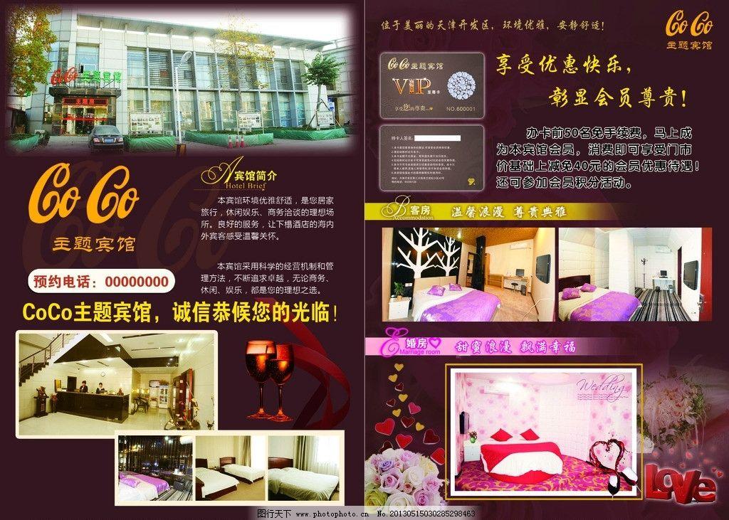 主题宾馆宣传页图片_展板模板