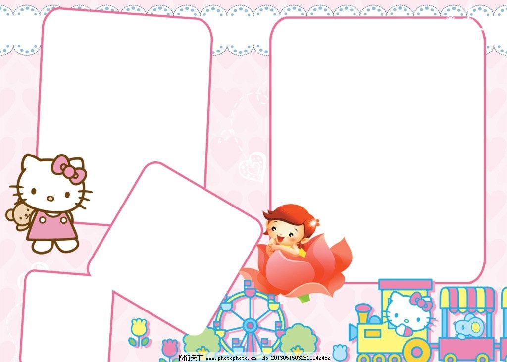 卡通猫 可爱卡通 儿童相框模板 个人写真 照片画册 边框 底纹边框