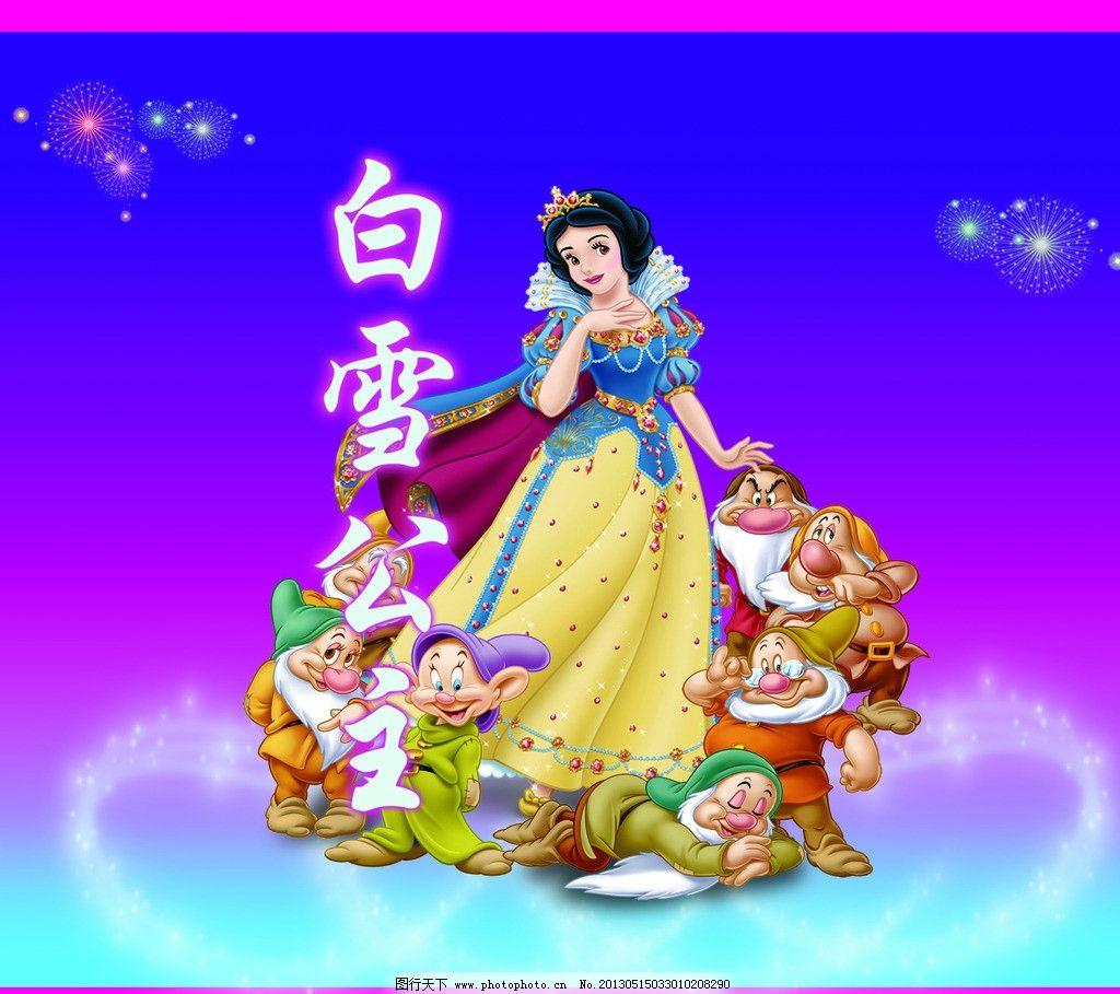 白雪公主 卡通 卡通人物 七个小矮人 可爱卡通 psd分层素材 源文件