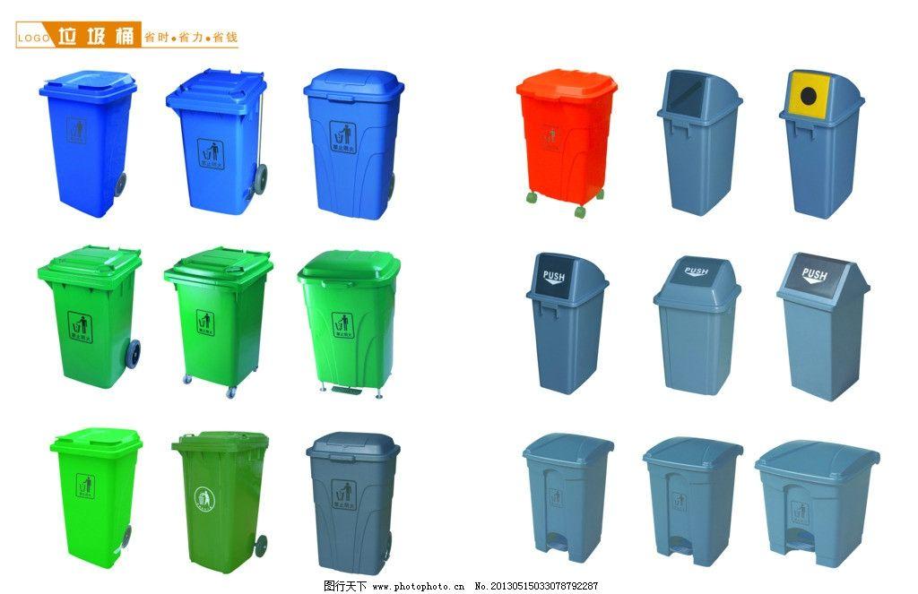 卫生工具 各色垃圾桶