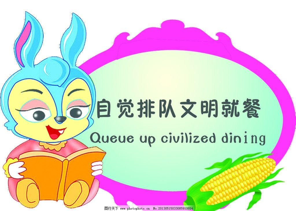 幼儿园标语 幼儿园 小兔子 玉米 标语 自觉排队文明就餐 psd分层素材