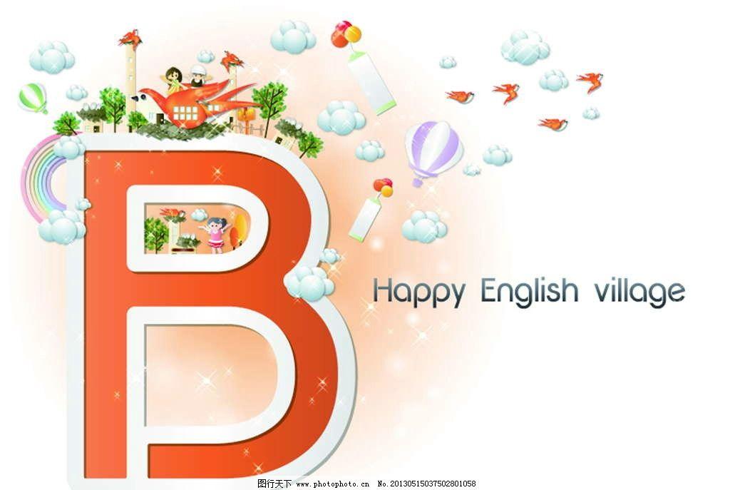 英文字母b图片