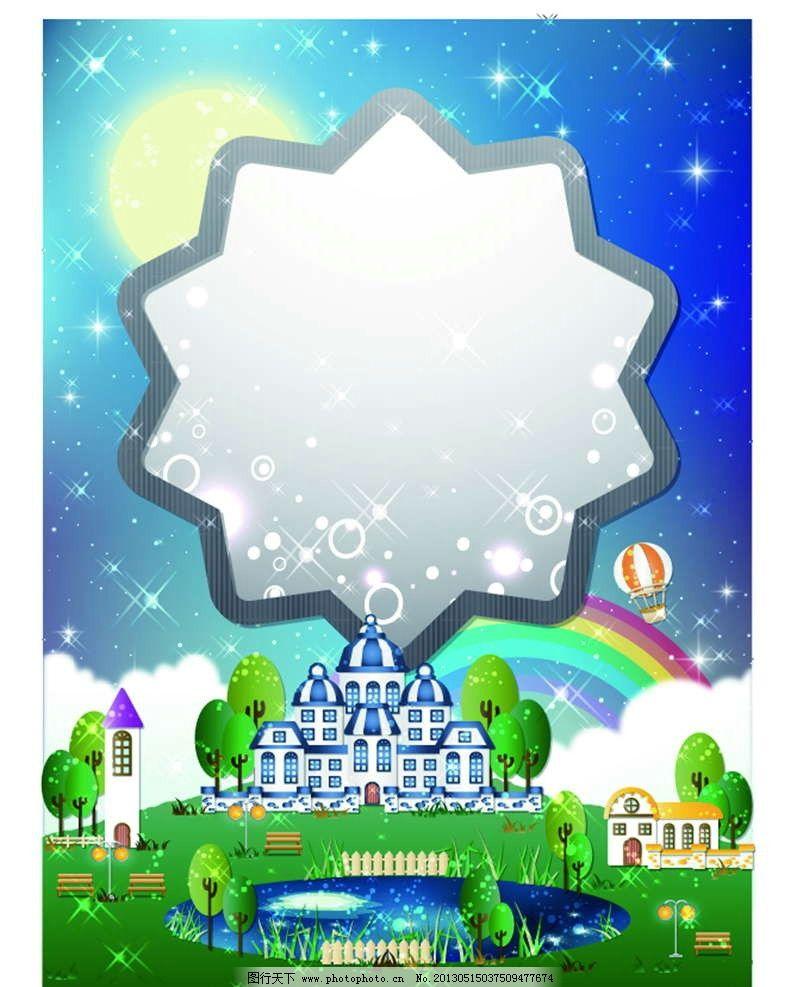 绿树 大树 月亮 热气球 未来城市 未来世界 科幻世界 标识 logo 手绘