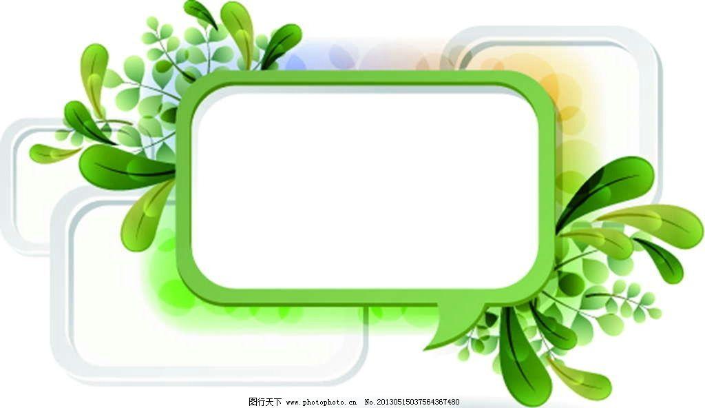 绿色广告栏 绿植 花卉 鲜花 花朵 花瓣 广告栏 告示栏 对话框 留言板