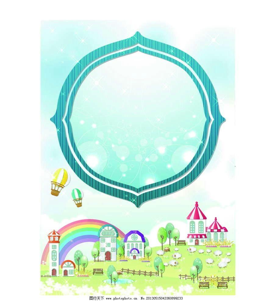 天空之城 房屋 房子 楼房 庄园 别墅 天堂 梦境 幻想城市 手绘 漫画图片