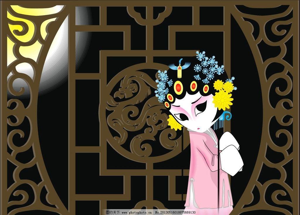 京剧卡通人物 京剧 卡通人物 花旦 窗花 月亮 头饰 传统文化 文化艺术