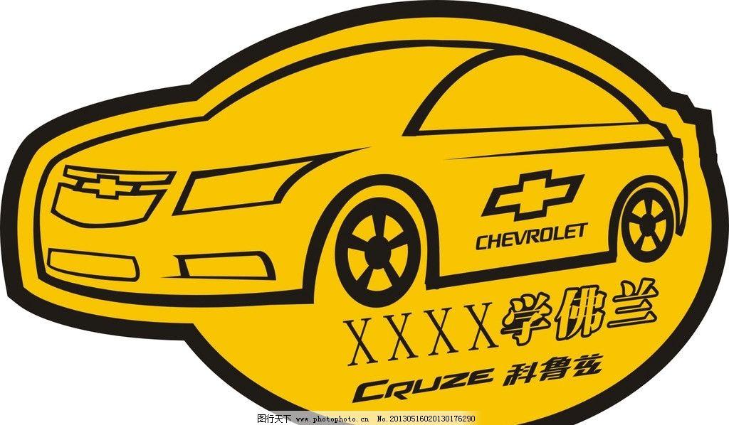 科鲁兹车友会 车友会 学弗兰 车标 车贴 其他 标识标志图标 矢量 cdr