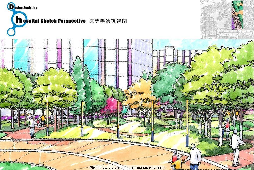 医院手绘效果图 医院 手绘图        方案设计图 景观设计 环境设计