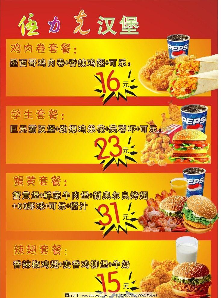 优力克汉堡宣传单 汉堡套餐 汉堡学生套餐 汉堡优惠套餐 广告设计