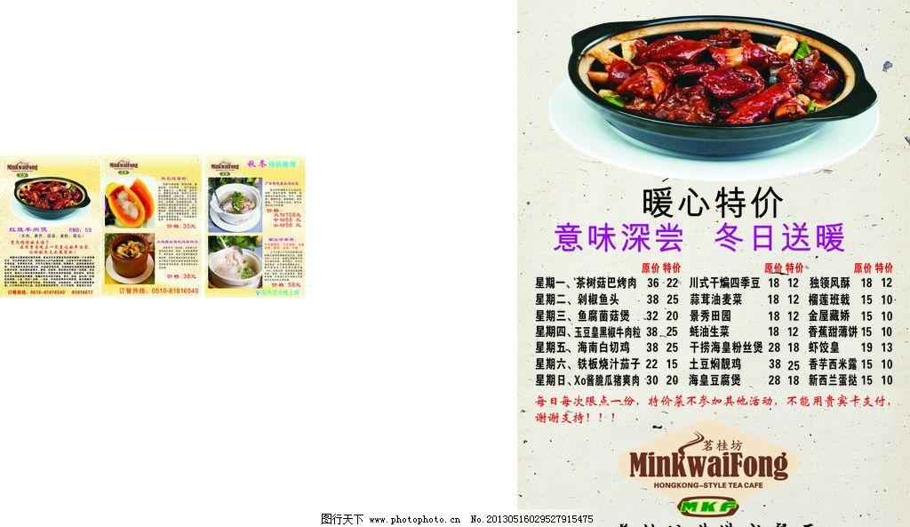 茗桂坊菜牌 港式餐厅 餐厅菜单 餐厅菜谱 餐厅价目表 暖心特价 广告设