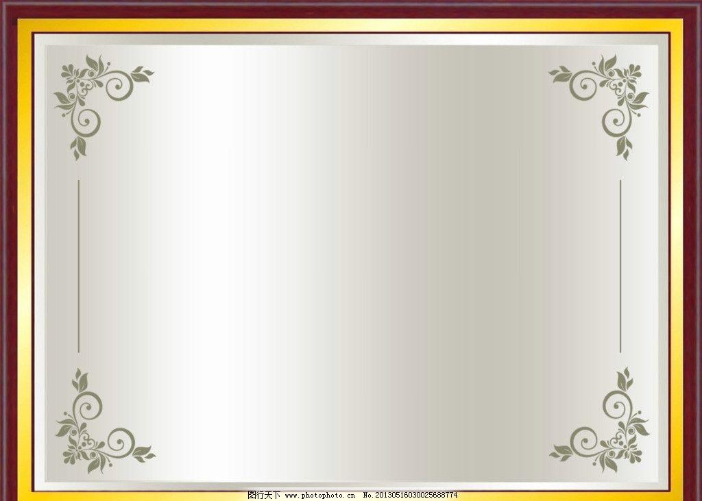 银色背景 花边 线条 黄色框架 褐色框架 海报设计 广告设计模板 源