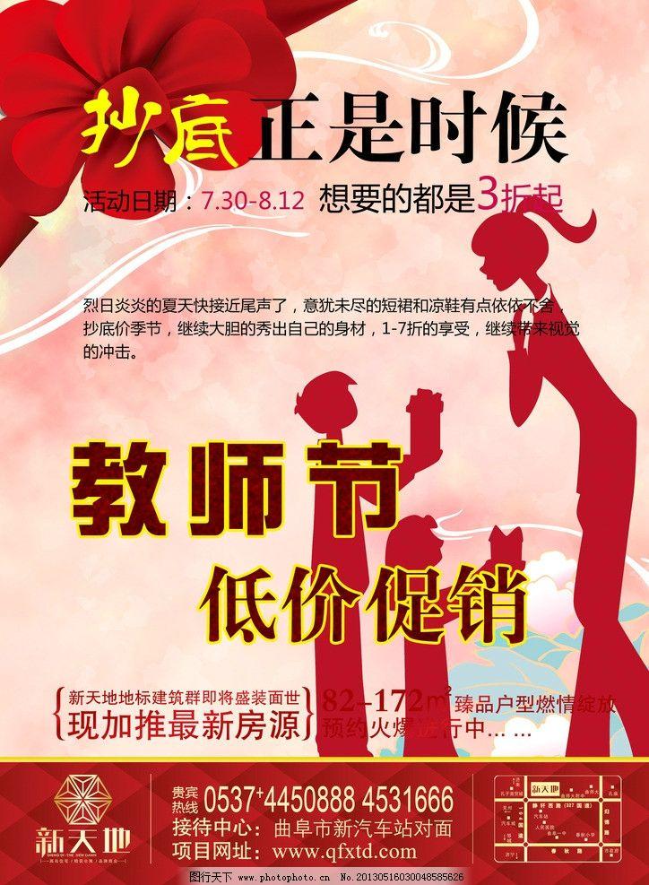 教师节促销海报图片