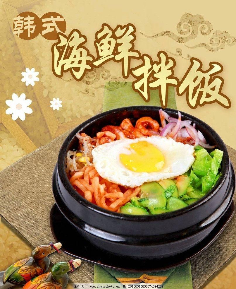 韩式海鲜拌饭海报图片图片