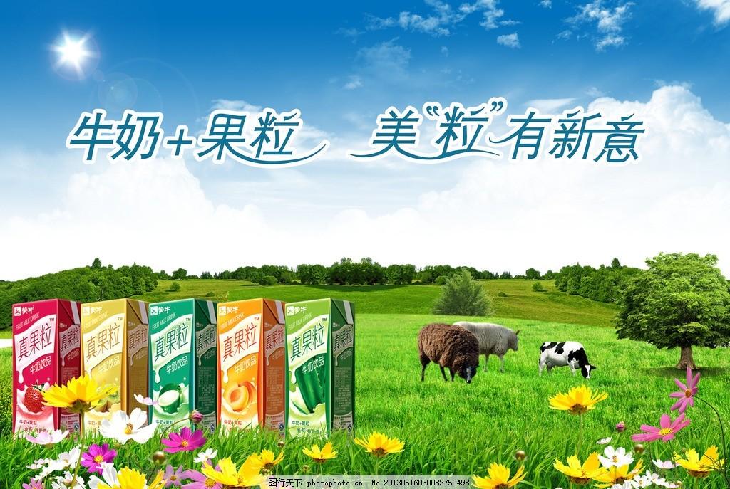 牛奶海报 夏季吊旗 夏季风景 夏季养生 夏季海报 牛奶广告 银鹭花生