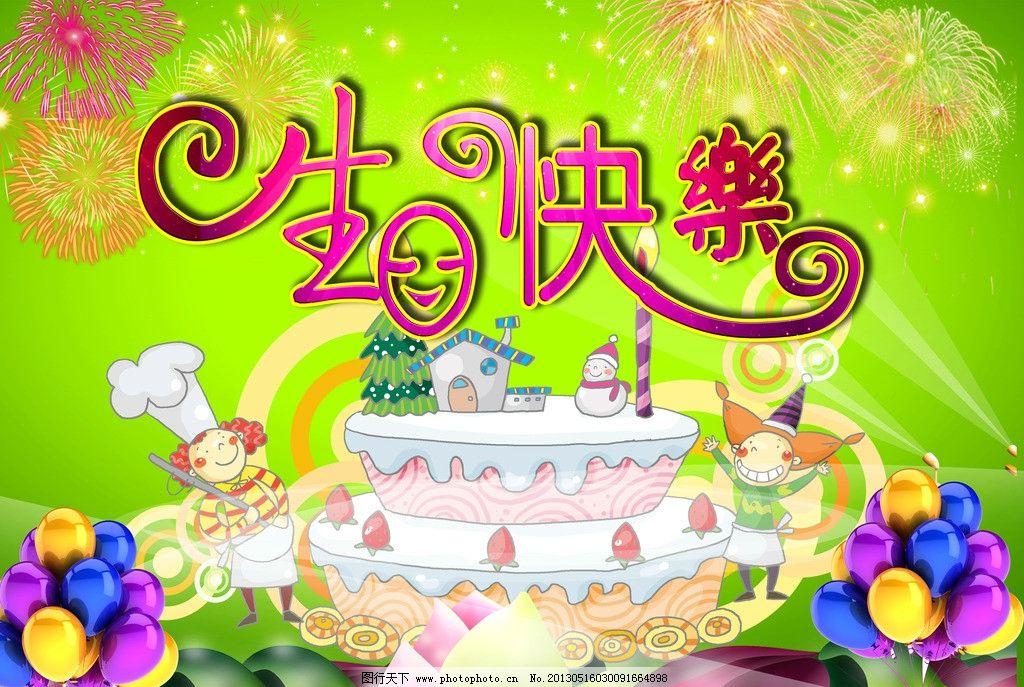 生日快乐 生日快乐艺术字 生日快乐背景 生日快乐素材 祝你生日快乐