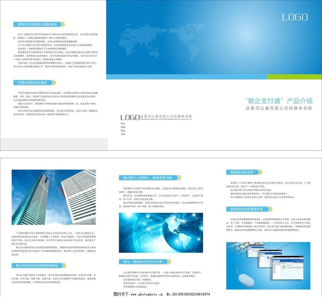 制卡 会员管理软件 管理软件系统 消费管理系统 ic卡id卡 蓝色折页图片