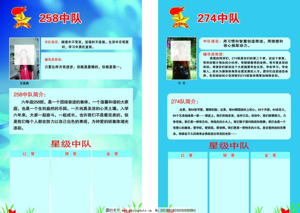 小学生班牌 少先队队徽 花朵 小草 蓝色背景 展板模板 广告设计模板图片