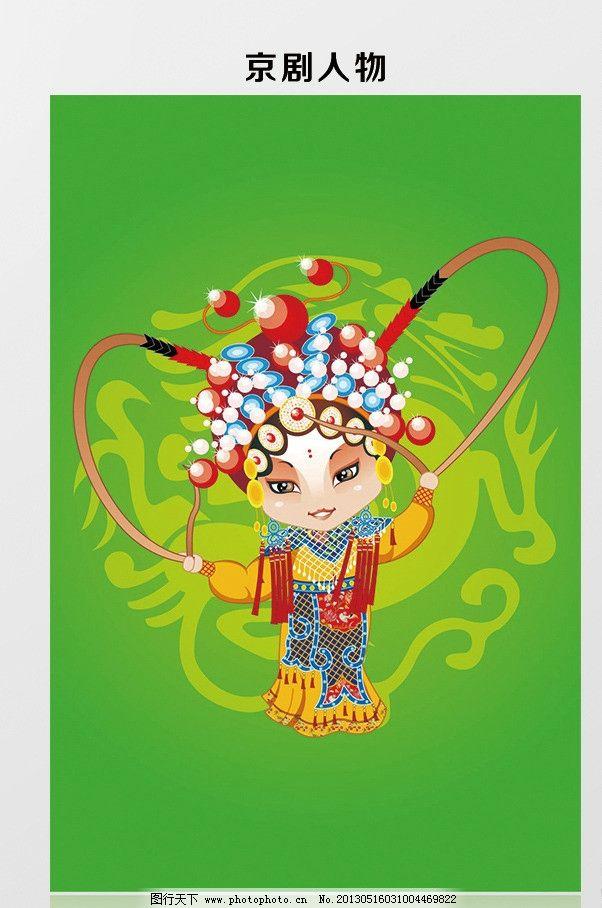 京剧人物 京剧 人物 卡通人物 女人 古代人物 手绘 生机 唱戏 北京