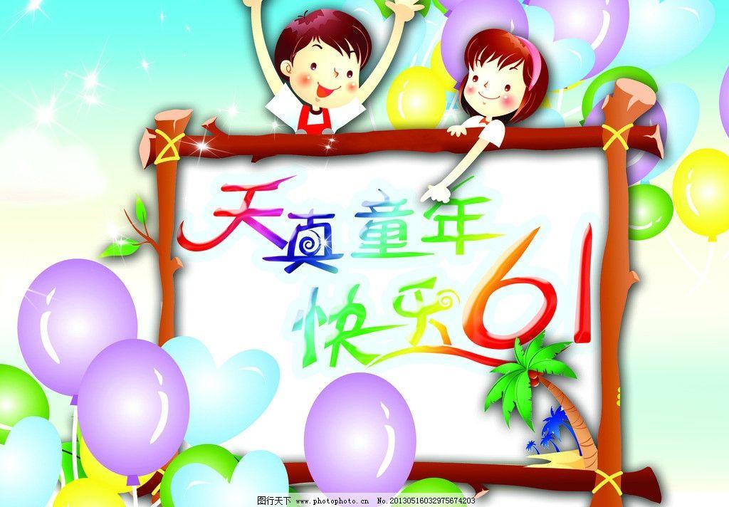 卡通背景 六一素材 儿童节 气球 欢乐 写字板 框 背景素材 psd分层