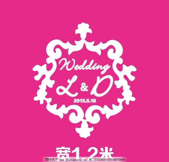 婚礼主题logo设计图片