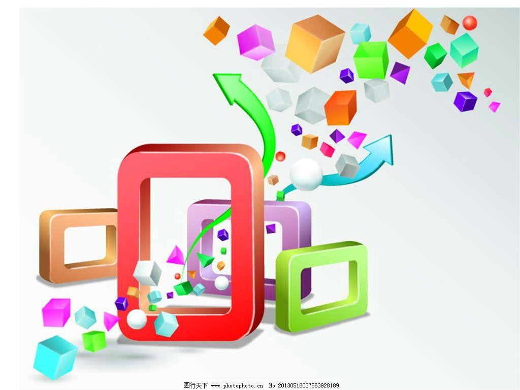 设计图库 生活百科 电脑网络  立体图形设计 背景图案 抽象图形 立体