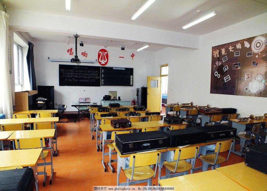 设计图库 环境设计 室内设计  一中音乐教室内景 根河市第一中学 学校