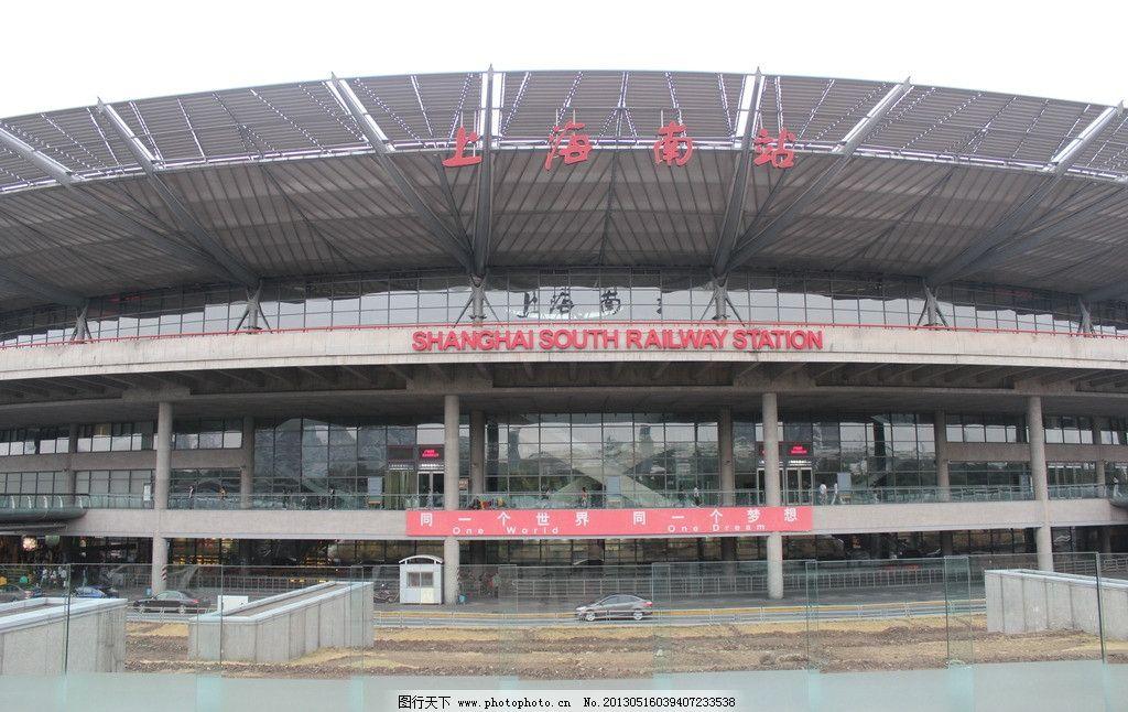 上海南站火车站_上海南站火车站广场图片
