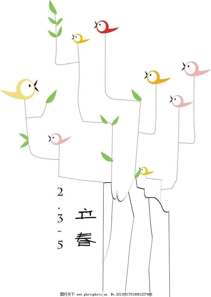立春 标志 绘图 24节气 节气设计 美术绘画 文化艺术 矢量 cdr