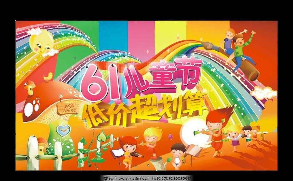 六一儿童节宣传单 六一宣传 商场促销 庆祝六一 六一海报 花纹 礼物