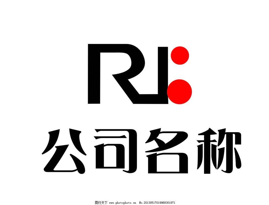 logo设计 字母标志 标识标志图标 矢量图片