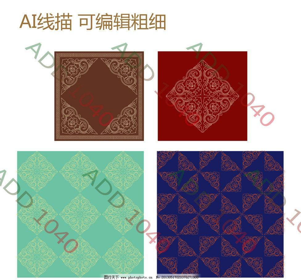 角花 花纹 边角花纹 卷草 传统 图案 底纹 中国风 中式 边框 回纹