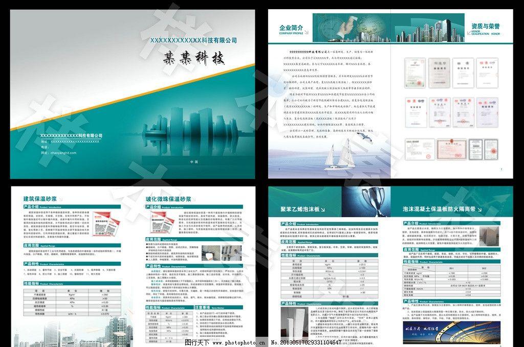 企业宣传册 企业样本 彩色样本 彩页 宣传样本 宣传彩页 建筑样本封面