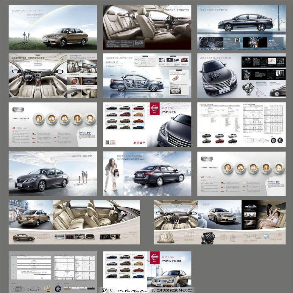 新轩逸型录 画册 杂志 轩逸经典 东风日产 汽车画册 汽车杂志