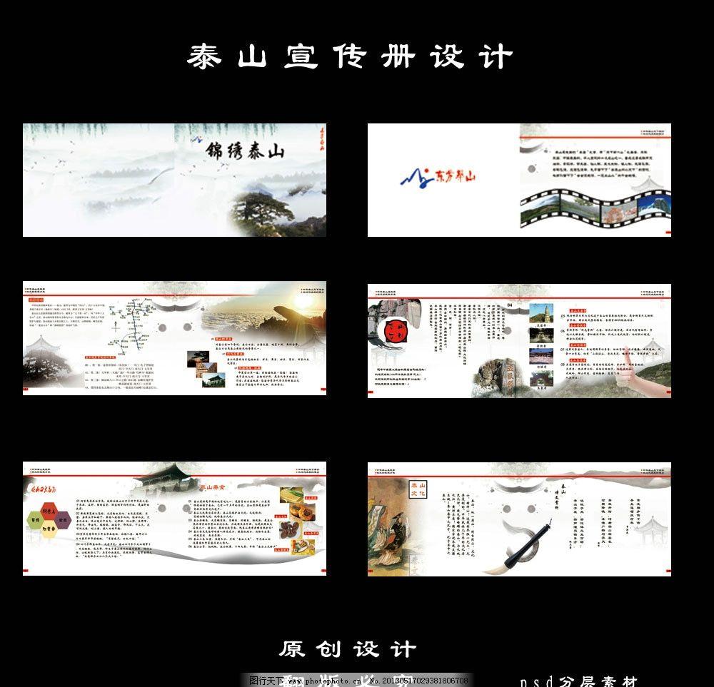 画册设计 泰山宣传册设计 旅游画册 中国风 山峦 山峰 墨迹 花纹 广告