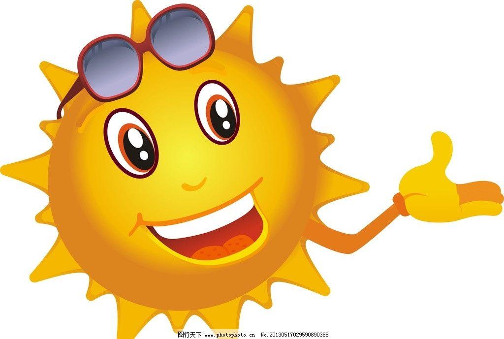 表情 阳光 阳光表情 qq表情 笑脸 开心 卡通头像 卡通人 可爱表情