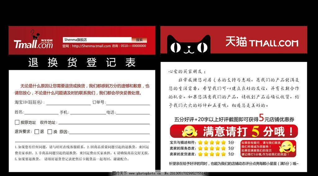 退换货登记表 退换 淘宝 天猫 登记表 退换货 名片卡片 广告设计 矢量