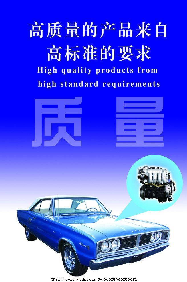 质量安全 生产质量 高质量的产品 高质量 海报设计 广告设计模板 源