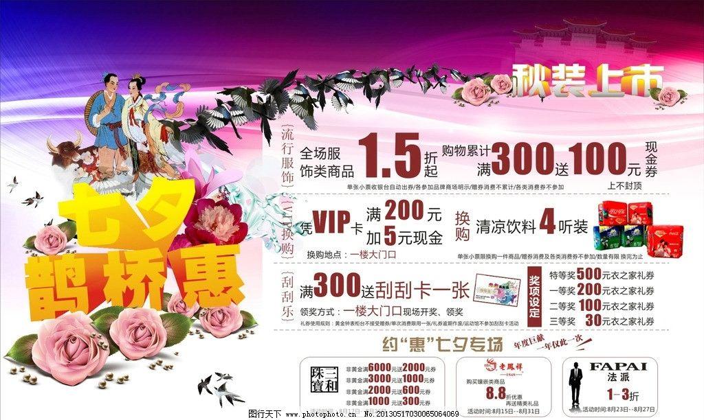 七夕节活动 展板 水台 海报 节日 海报设计 广告设计 矢量