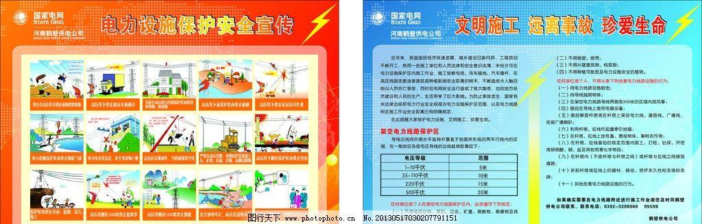 电力设施保护安全宣页图片_展板模板_广告设计_图行