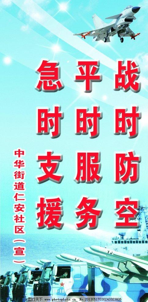 部队展板标语图片