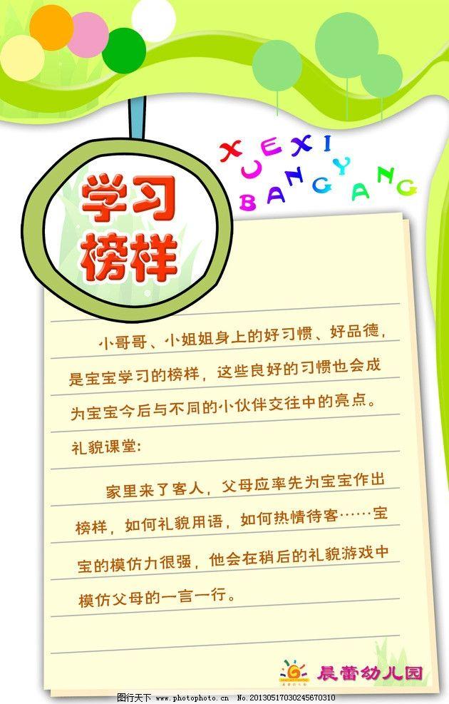 幼儿园展板 学习原地 光荣榜 文化展 可爱 广告设计模板 源文件