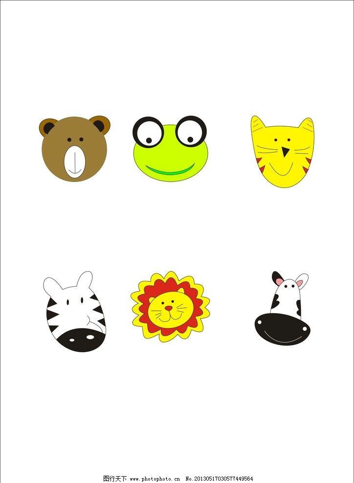 可爱动物图像 小熊 青蛙 小猫 狮子 牛 马 卡通图标 卡通设计 广告
