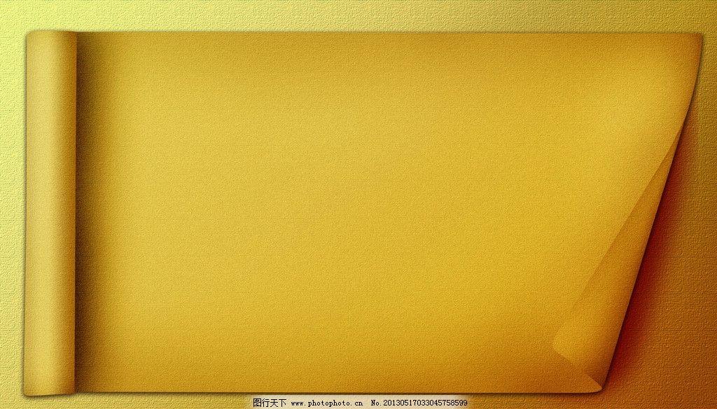 背景 吧刊 风景 圣旨 封皮 黄纸 卷宗 草纸 psd分层素材 源文件 300