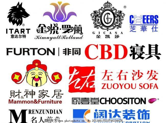 左右沙发标志 名人尊典标志 阔达装饰标志 厨一堂标志 标志设计 广告